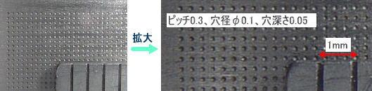 穴径φ0.1mm、穴深さ0.05mm、穴ピッチ0.3mmのハーフエッチング(ハーフ加工)実例